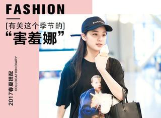 欧阳娜娜动身宣传活动,被拍到吃甜筒,害羞捂脸可爱爆炸!