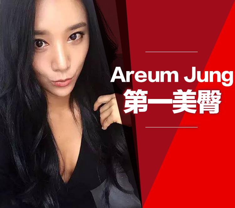 30岁还能成为亚洲第一美臀?让Areum Jung来告诉你如何塑造翘臀!