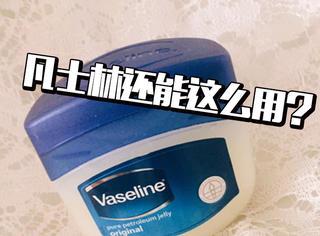 """除了滋润干燥皮肤,""""凡士林""""还有这些神奇功效??"""