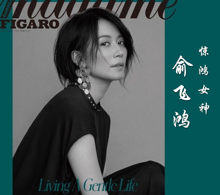 46岁俞飞鸿依旧是气质女神 网友:美人美在骨 不在皮相!