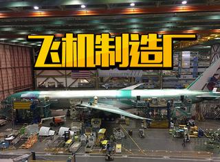 这个厂子会告诉你飞机是怎么来的