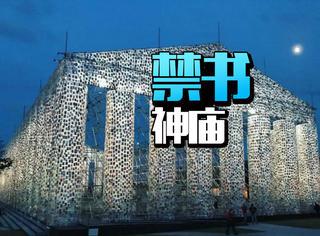 艺术家用10000本禁书复制古老建筑