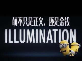 这家站在小黄人背后的动画公司证明:萌不仅是正义,还是钞票
