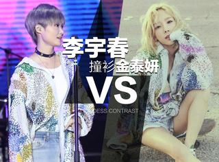 李宇春撞衫金泰妍,画风不同两人谁穿得更漂亮?!