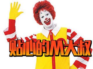 你以为全世界的麦当劳都一个味道?你还是太年轻!