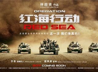 《红海行动》投资5亿杀青在即 BBC纪录片《地球》续集登陆暑期档