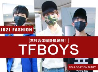 TFBOYS三只合体现身机场,不同的风格穿搭but一样的帅气时髦!