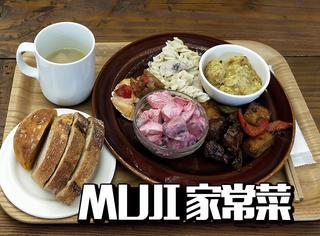 我们去了无印良品第一家餐堂,尝到了各国妈妈的料理