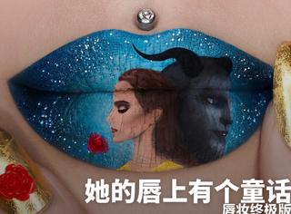 唇妆终极表现:她的唇上有个童话!