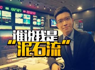 """央视主持界的""""万词王"""":被主持耽误的段子手——朱广权!"""