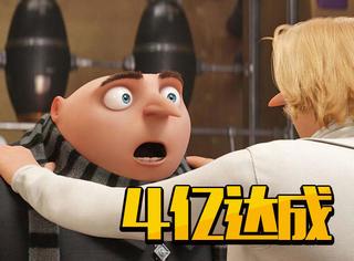 《神偷奶爸3》内地3天破4亿成系列最高!破《功夫熊猫3》票房纪录