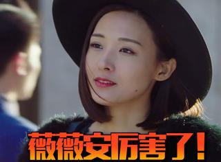 《我的前半生》中挑衅袁泉的薇薇安,还曾在厕所和唐嫣姚晨打过架
