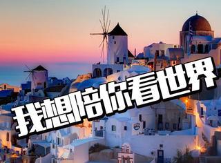 最适合情侣一起去的国外城市,快带你亲爱的ta去旅行吧!