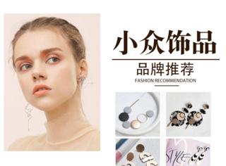 范冰冰、吴亦凡、赵丽颖都爱小众饰品,平价单品一样能够戴出大牌的效果!