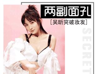 吴昕突破尺度登《男人装》,她这两年的妆发也很突破啊!