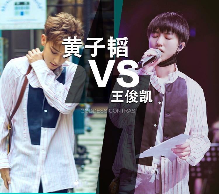 当王俊凯撞上黄子韬,阳光少年和C-pop引领者谁赢了?