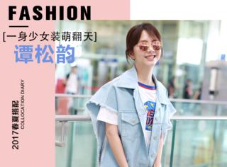 活捉一只小可爱!谭松韵机场穿白裙+马甲,少女感真的太强了!