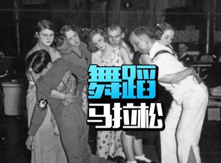 30年代风靡美国的舞蹈马拉松,阐释了什么才是用生命跳舞