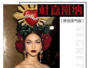"""最能""""妆""""的杜嘉班纳:珠光宝气只在巴勒莫!"""