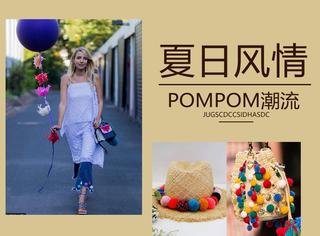 pompom是什么?原来这个可爱的绒球才是夏日最时尚元素!