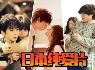 纯爱总是永不过时,这10部高分日本纯爱电影值得反复感受