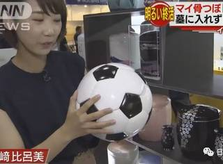 日本人把脑洞又用到骨灰瓶上了,但这次不是人人都喜欢