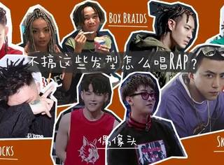 中国有嘻哈的选手告诉我们:不搞这个发型都不好意思唱Rap!