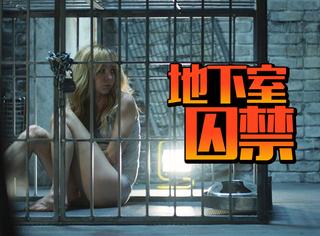 【图解】屌丝男把美女关在铁笼里囚禁,但没想到自己根本玩不过她!