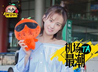 【开奖啦】郑合惠子清爽现身机场,她的签名玩偶等你来抱走啦!
