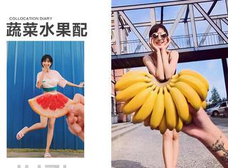 """张俪穿上INS上爆红的""""蔬菜水果裙"""",笑得像个三岁的孩子!"""