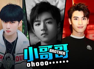 北电中戏上戏的2017级小哥哥,除了王俊凯还有别的看头吗?