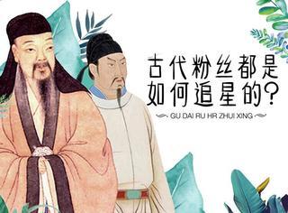 鹿晗杨洋粉丝算什么,古代粉丝追星的10条技能甩我们100条长安街