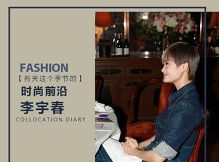 17年夏天还没过完,李宇春就穿上了18年新款,这场晚宴造型给满分!