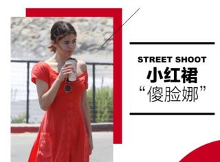 """""""傻脸娜""""新歌首发,瘦身成功后连日常红裙都能穿出满满少女感!"""