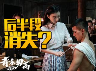 《青禾男高》:一向做大女主的甜甜,竟在电影最精彩部分竟然下线了