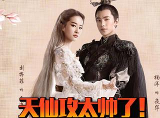 影版《三生三世》再曝海报,刘亦菲司音造型太帅了!完胜杨幂!