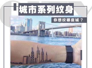 如果可以,你想把哪座城市哪栋楼纹在皮肤上?
