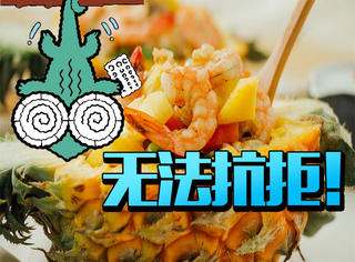 后海的东南亚小餐吧,不仅菠萝饭一绝,还有只求抚摸的大蜥蜴!