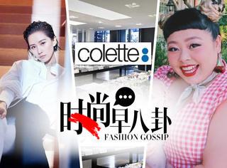 全球最棒时尚买手店Colette突然宣布永久停业!刘诗诗新封很美很强势!