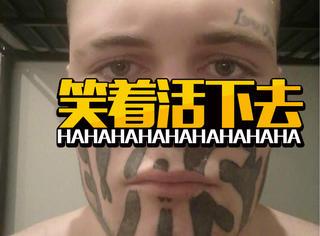 外国小哥斗胆给自己纹了个身,这结局也是没想到