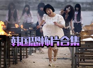 楼梯,假发,考试排名,这10部韩国高分恐怖片一定要看!