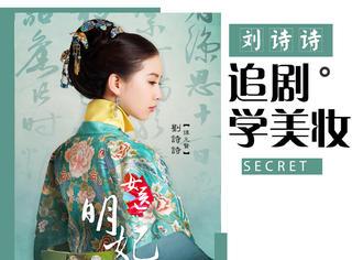 是仙女没错了,看刘诗诗玩转不同古装造型