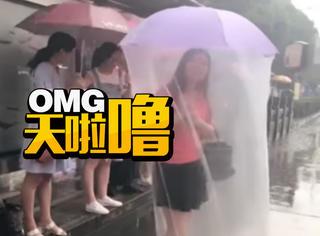 姑娘自制360度无死角雨伞,一个大写的服气