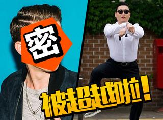 打败《江南Style》,这首歌成为了YouTube播放量第一!