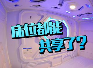 上海出了共享床铺,这样子怎么这么具有科技感啊!