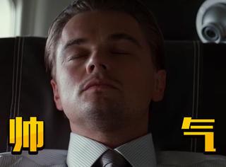【一张截图猜电影】人们精神最为脆弱的时候,就是看诺兰的电影的时候