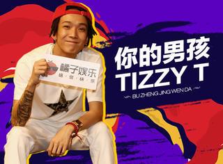 专访嘻哈男孩Tizzy T:我其实很传统,碰到喜欢的女孩会害羞