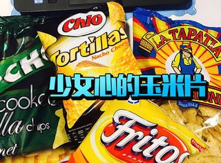 墨西哥玉米片居然是美国产的?