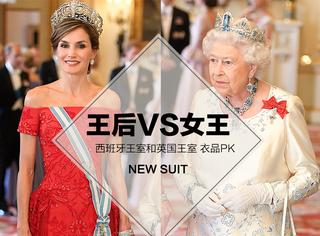 王室衣品PK:西班牙王后和英国女王正面交锋,凯特王妃去哪儿了?