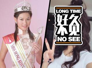 还记得当年的港姐冠军徐子珊吗?她现在长这样啦!